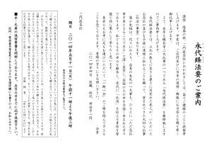 永代経2014